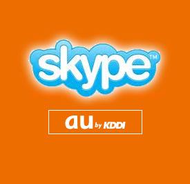 20101015004_kddi_au_skype.jpg