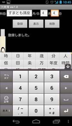 Screenshot_2012-04-09-10-45-53.png