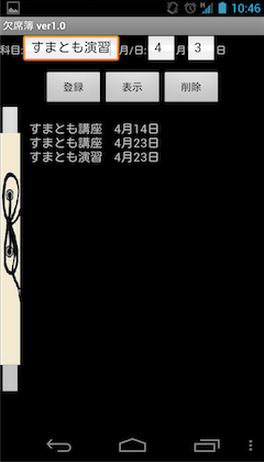 Screenshot_2012-04-09-10-46-38.png